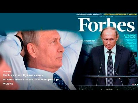 Мир в шоке: Путин в четвертый раз назван самым влиятельным человеком мира