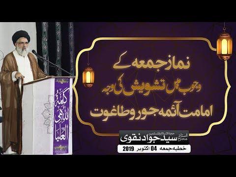 Namaz e Juma ke Wujoob mai Tashweesh ki waja | Ustad e Mohtaram Syed Jawad Naqvi