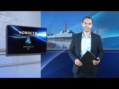 Десна-ТВ: Новости САЭС от 20.08.2019