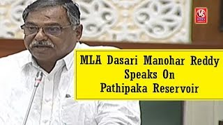 TRS MLA Dasari Manohar Reddy Speaks On Pathipaka Reservoir | TS Assembly