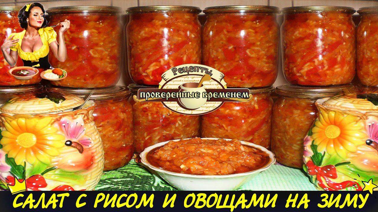 Салат с рисом и овощами на зиму рецепты пошагово 36