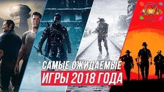НОВЫЕ ИГРЫ 2018-2019 | ТОП 25 Самых ожидаемых игр 2018-2019