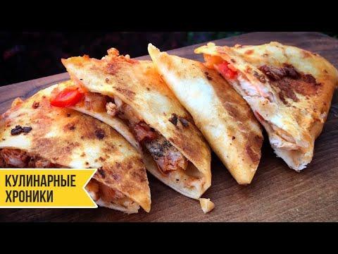 Невероятно Вкусная - Куриная Кесадилья! Вкусные рецепты by Бодя