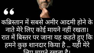 Steve Job's Inspirational Quotes In Hindi|Move On