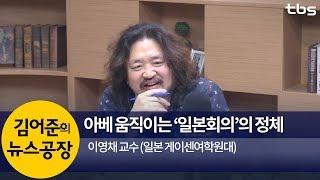 아베 움직이는 '일본회의'의 정체 (이영채) | 김어준의 뉴스공장