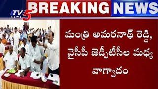 జెడ్పి సమావేశంలో రసాభాస..! | Minister Amarnath Reddy Vs YCP Leaders