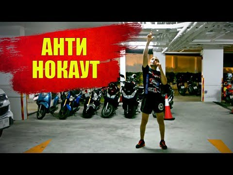 Анти-Нокаут. Боксерская тренировка. Как избежать нокаута? Anti knockout