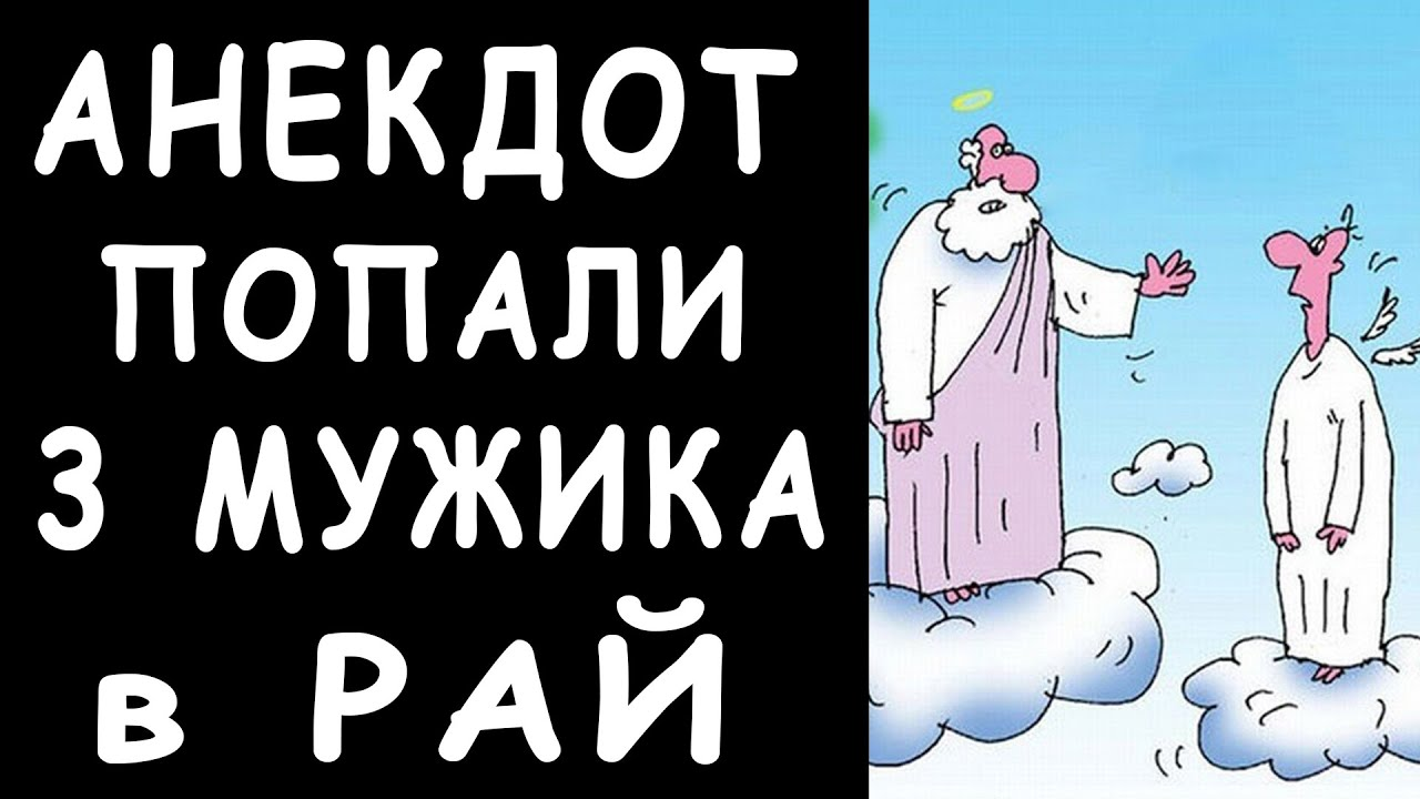 Анекдоты Про Рай
