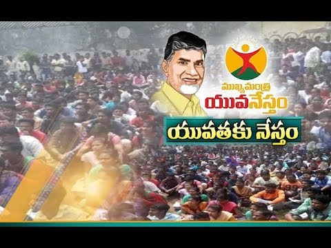 CM Chandrababu launch Rs 1,000 unemployment allowance at Amaravati