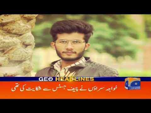 Geo Headlines - 08 AM - 18 June 2018