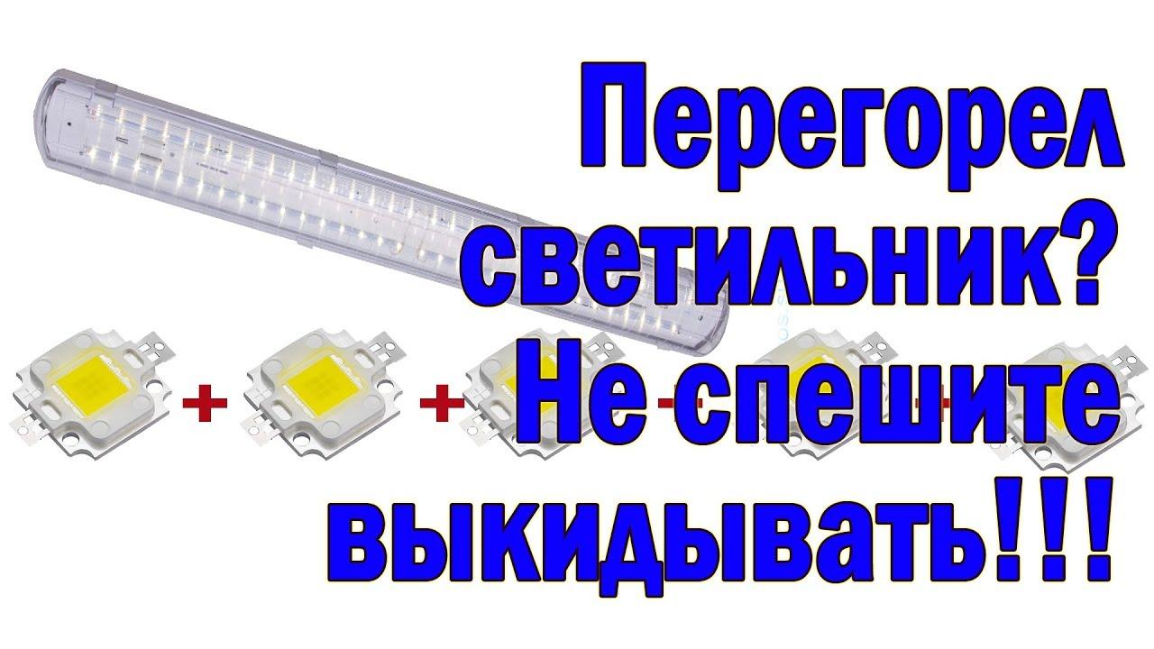 Как отремонтировать светодиодный светильник своими руками 166