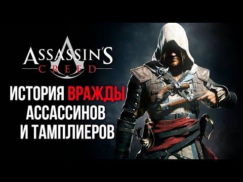 Assassin's Creed - История вражды ассасинов и тамплиеров