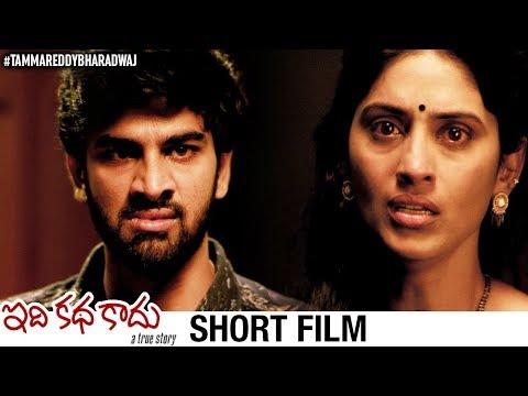 Idi Katha Kadhu Short Film | Latest 2018 Telugu Short Films | #IdiKathaKadhu | Tammareddy Bharadwaj
