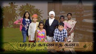 Bharathi Kaanadha Kanaa/பாரதி காணாத கனா - Tamil short film (Comedy/Fiction)