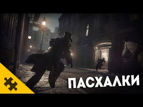 ПАСХАЛКИ Assassin's Creed Syndicate (Easter Eggs)