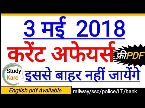 3 May 2018 Current Affairs in Hindi || by study kare
