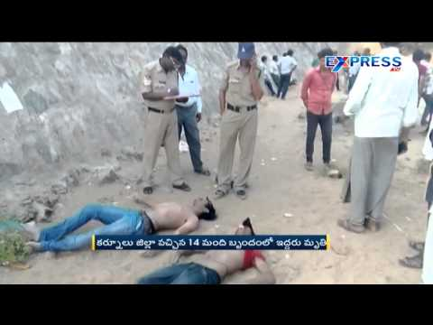 Two students drown while swimming in Sunkesula barrage, Kurnool district - Express TV