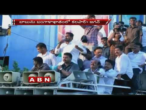 YS Jagan Sensational Comments on CM Chandrababu