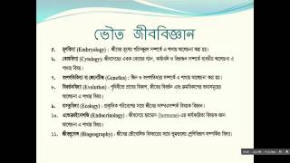 Biology for S.S.C Chapter 1 in Bangla according to NCTB