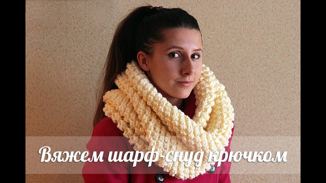 Как связать снуд шарф видео