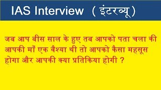 IAS Interview #7 | IAS Interview question answer | Upsc IAS Interview in Hindi | study Rojgar