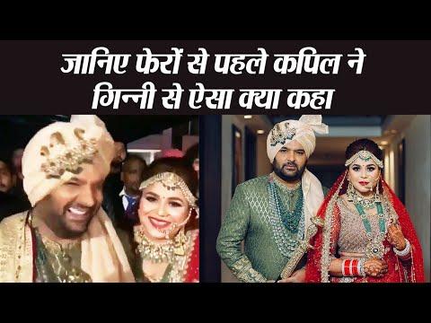 Kapil Sharma Ginni Wedding: Kapil having Fun during Wedding; Watch Funny Video | Boldsky thumbnail
