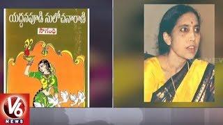 Novelist Yaddanapudi Sulochana Rani Passes Away In California