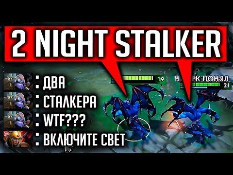 ДВА БАЛАНАРА – ВРАГИ В УЖАСЕ | NIGHT STALKER DOTA 2