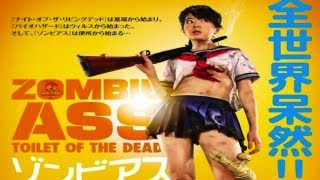 Zombie Ass - Movie Review: Zombie Ass - Toilet of The Dead
