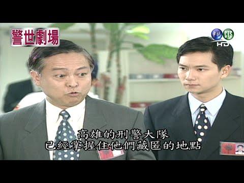 台劇-台灣靈異事件-前世相愛到今生 1/2