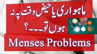 Mahvari Ya Haiz Ka Ilaj || Periods Problems Ka Elaj In Hindi || Menses Problems in hindi urdu