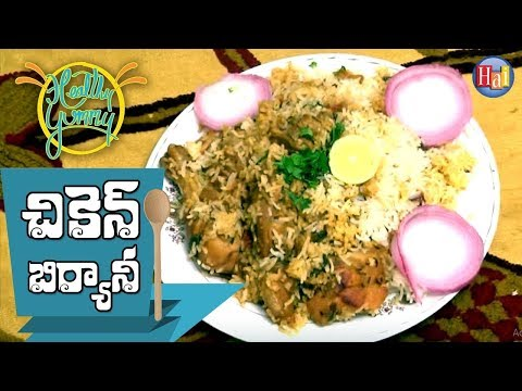 Chicken Biryani Recipe Restaurant Style l Step By Step Preparation l Hai TV