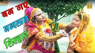 राधा कृष्ण के भजन | बन गए नन्दलाल लिल्हार | Ram Awatar | Hindi Krishna Bhajan | Trimurti Cassette