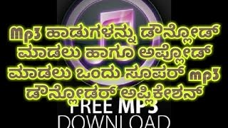 How To Download MP3 Songs Upload Kannada VideoMp4Mp3.Com