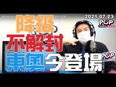 電廣-POP撞新聞-黃暐瀚-20210723-降級不解封,東奧今登場