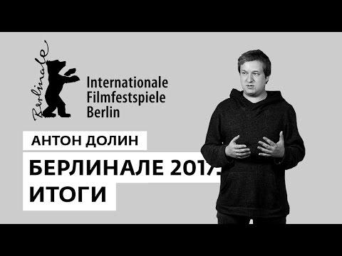 Об итогах Берлинале-2017 - Спутник кинозрителя