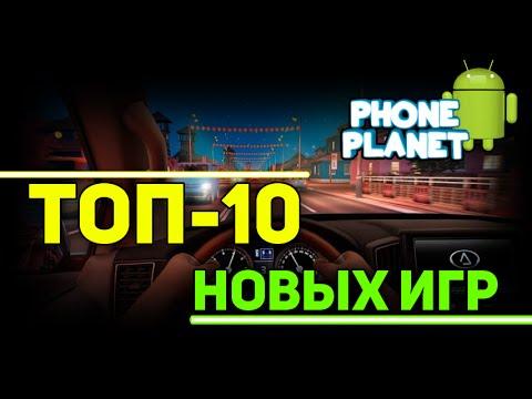 ТОП-10 Лучших и новых игр на ANDROID 2016 - Выпуск 29 PHONE PLANET