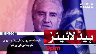 Samaa Headlines - 09PM - 13 December 2018