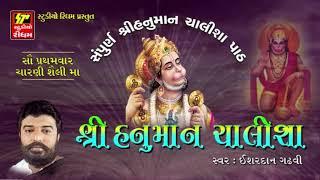 Hanuman Chalisa Full Ishardan Gadhvi | Jai Hanuman Gyan Gun Sagar | FULL Audio | RDC Gujarati