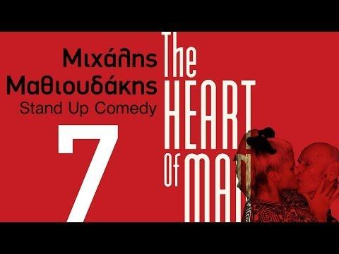 The Heart of Man - Θα ξαναζήσω