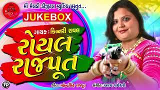 Royal Rajput | રોયલ રાજપૂત | New Gujarati DJ Song 2018 | Kinnari Raval | FULL AUDIO | RDC Gujarati