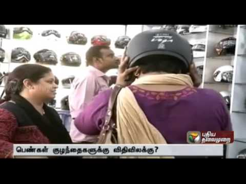 Helmet compulsory for women and children in the state