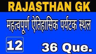 महत्वपूर्ण ऐतिहासिक पर्यटक स्थल Rajasthan Gk   KESHAV TYAGI  