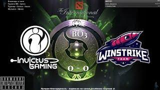 👍 [RU] Winstrike  vs. Invictus Gaming - BO3 The International 2018