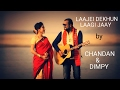 LAAJEI DEKHUN LAAGI JAAY BY CHANDAN DAS & DIMPY SONOWAL MP3