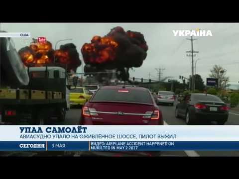 В США самолёт упал на оживлённое шоссе