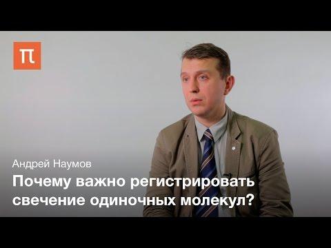 Спектроскопия одиночных молекул Андрей Наумов переделанный