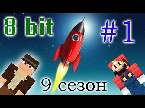 8Бит 9сезон Космос (1 серия)