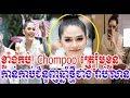 Download Lagu ខ្លាំងកប់! Chompoo ត្រៀមខ្លួនកាន់កាប់ជំនួញឆ្នាំថ្មីជាង រាប់លាន/cambodia Daily24