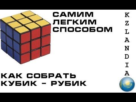 Как собрать кубик рубик